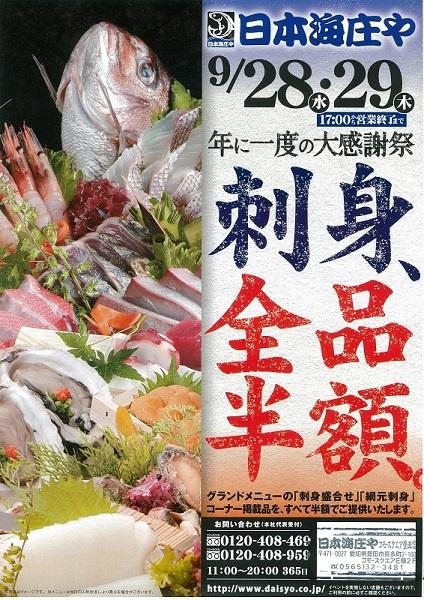 9/28・29 庄やの刺身全品半額祭!