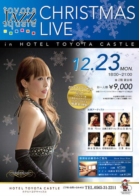 12/23クリスマスジャズライブ♪