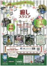4/7(土)・5/26(土) 癒しスクエア開催!!
