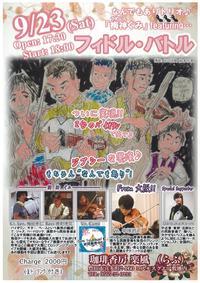 9/23(sat)  フィドル・バトル ♪♪♪
