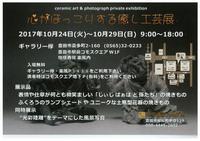 10/24~ 『心がほっこりする癒し工芸展』 開催!!