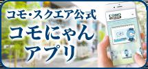 コモ・スクエアアプリ