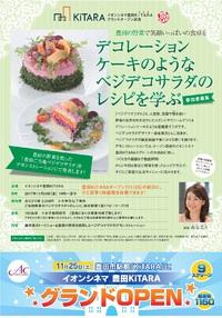11/24(金)イオンシネマ豊田KiTARAグランドオープン記念!! 2017/11/14 11:00:00