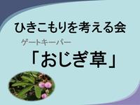 連携機関紹介-ひきこもりの家族会-