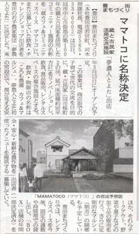 2014.11.26中部経済新聞に「ママトコ」について掲載されました。 2015/01/12 09:00:00