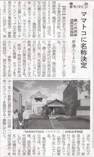 2014.11.26中部経済新聞に「ママトコ」について掲載されました。