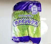 コストコの大好きな野菜