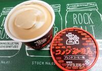 コンビニ新商品★コメダ珈琲のブレンドコーヒー味アイス♪