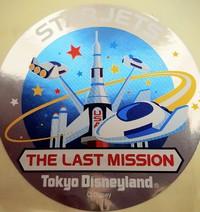 東京ディズニーランド STARJETS ″THE LAST MISSION″ 完了!