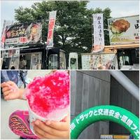 わたしもめちゃめちゃ楽しかった!第13回トラックと交通安全・環境フェア(豊田市)