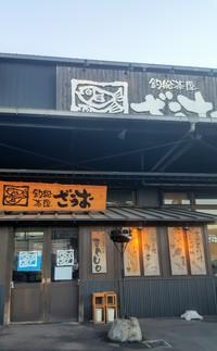 魚を自分で釣って食べられるお店★釣船茶屋 ざうおランチに行ってきました!(名古屋市南区)