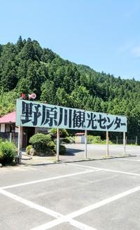 夏休みのお出掛けに★②豊田下山地区でアウトドア&美味しいパン屋さん&お豆腐やさん