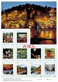香嵐渓の切手
