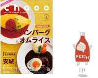 webグルメchaooの10万円プレゼントも要チェック!