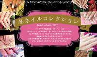 冬ネイルコレクション★開催中