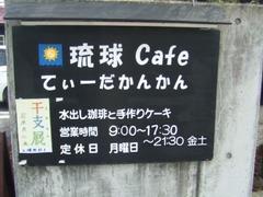 琉球cafe てぃーだかんかん 豊田市