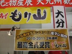 昨日の九州物産展メグリア本店