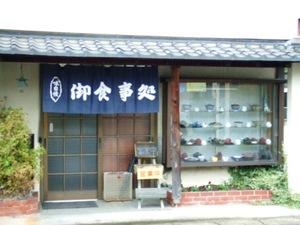 青山食堂 豊田市の昭和の定食屋さん