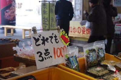 師崎漁港朝市→魚ひろば→魚太郎へ