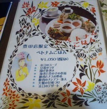 スバカマナ豊田店