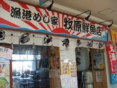牧原鮮魚店 ラグーナ蒲郡