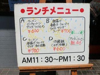 豊田市役所近くの「龍鳳苑」でグルーポンランチ