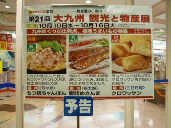 予告…明日から九州物産展 メグリア本店