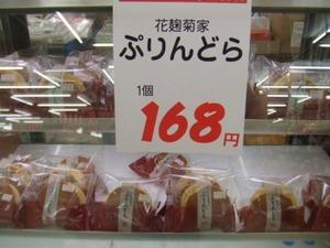 湯布院プリンどら 九州物産展メグリア本店