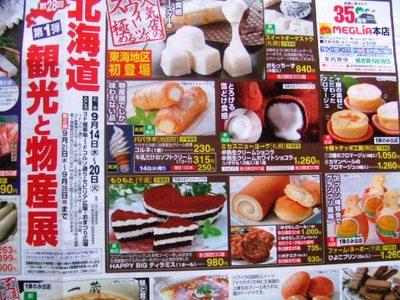北海道物産展 メグリア本店