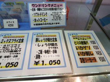 新日本海フェリーすずらん船内グルメ