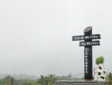 高山・平湯・上高地旅①ひるがSA~高山