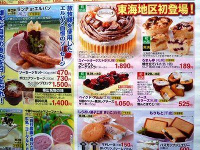 北海道物産展 本日より第2弾 メグリア本店