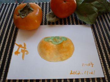 一個20円の柿