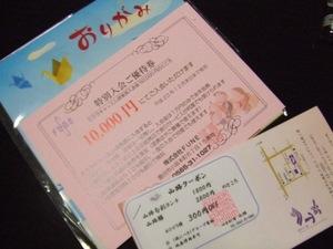 産業フェスタ2011③おみや