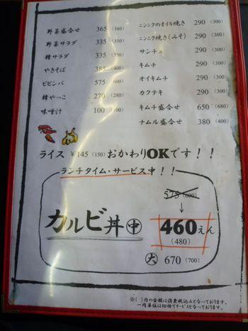 焼肉白頭山のカルビ丼ランチ 豊田市