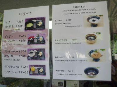 日本庭園あずまや「千茶屋」オープン! 愛知県緑化センター