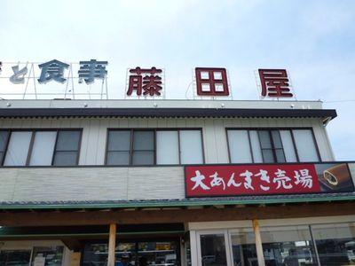 藤田屋でランチ 知立市