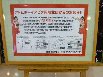 アトムボーイアピタ岡崎北店からのお知らせ
