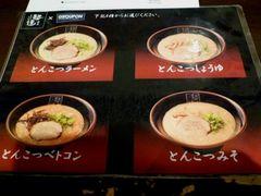 麺達本店 豊明市