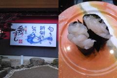 和倉温泉おいしい旅