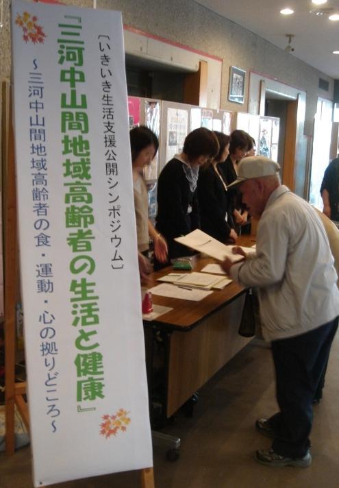 香嵐渓シンポジウム2012