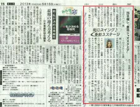 toyota JAZZ square 2013 中日新聞掲載