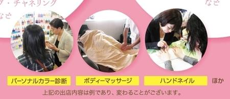 豊田市駅前で女子力UPのイベント!