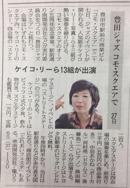 中日新聞 掲載!!:JAZZ square 2012