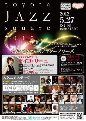 ふれ愛フェスタ & 豊田JAZZスクエア 2012