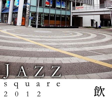 JAZZ square 2012 :ストリートステージ