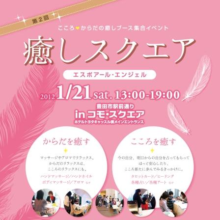 コモスクエアで癒しのイベント開催!