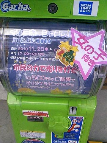 パブリカでイルミちゃん購入!!
