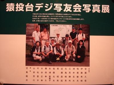 豊田市駅前 「COMO×CASTLE GALLERY」Ⅱ