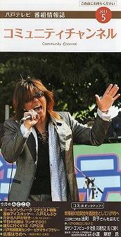 豊田市駅前でロックバンドのミニライブ!